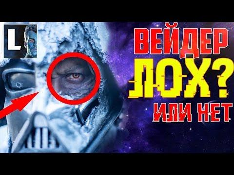 ПроЗВ#52. Почему ПАЛПАТИН СПЕЦИАЛЬНО сделал ДАРТА ВЕЙДЕРА СЛАБЫМ - Объяснение из Звёздных Войн