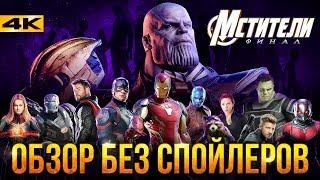 Мстители 4 - обзор без спойлеров. Все плюсы и минусы финала от Marvel.