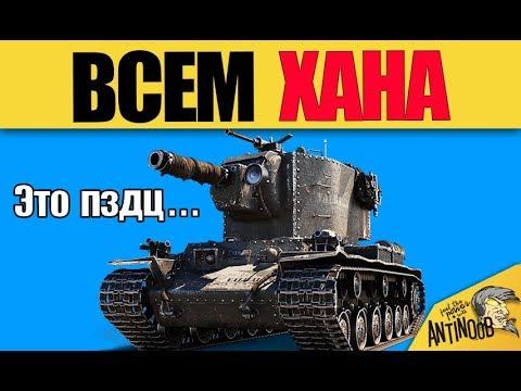 КВ-2 (Р) -⚡ПРЕМИУМ ФУГАСЫ⚡РАНДОМУ ХАНА!!!