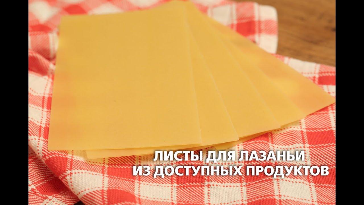 Как приготовить лазанью пошаговый