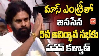 Pawan Kalyan Entry at Janasena Party 5th Formation Day | Public Meeting in Rajahmundry