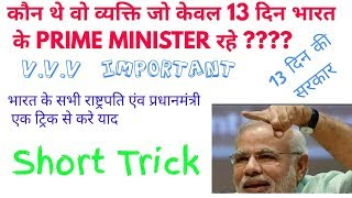 13 दिन के प्रधानमंत्री||  Learn all president & pm by short trick|| rrb alp,ssc,bank,railway,upsc||