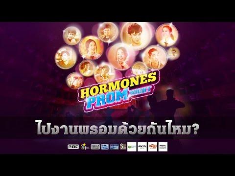 ไปงานพรอมด้วยกันไหม? Hormones Prom Night video