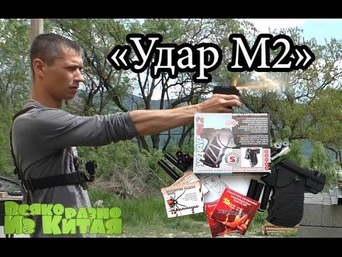 Оружие Самообороны  УДАР М2. Полный Обзор! Посылка из Интернет Магазина.