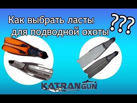 Видео как выбрать ласты