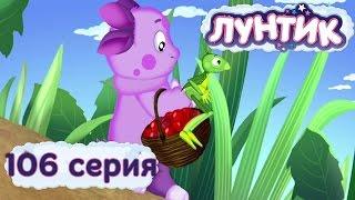 Лунтик и его друзья - 106 серия. Короткий путь