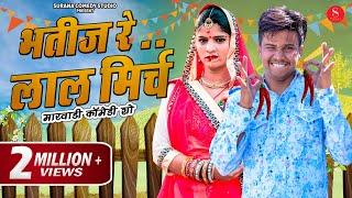लाल मिर्च भतीज रे - काका भतीज | Kaka Bhatij Comedy - Lal Mirch | Surana Comedy Studio
