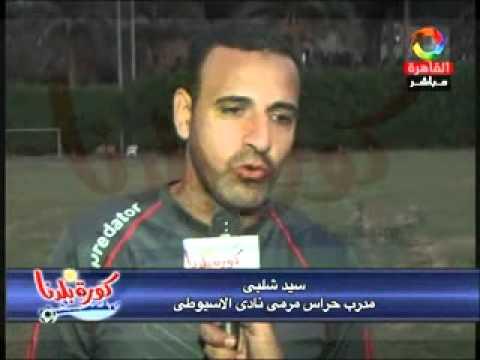كورة بلدنا ترصد إستعدادات الأسيوطي للممتاز - هشام الصعيدي