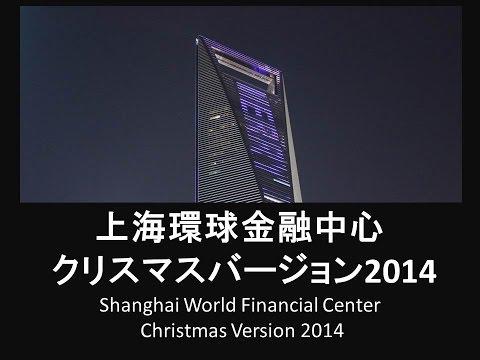 上海環球金融中心 クリスマスバージョン2014 Shanghai World Financial Center Christmas Version 2014