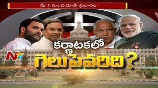 Karnataka Elections || BJP-Congress Battle to Play Out in Karnataka  Special Focus