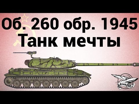 Объект 260 обр. 1945 г. - Танк мечты