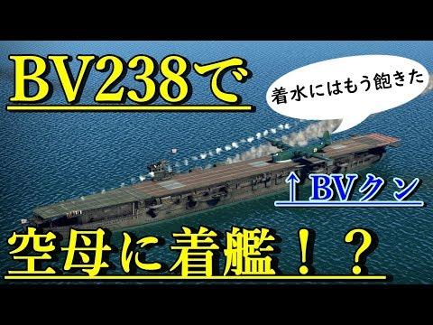【WarThunder】WT最大規模の爆撃機で着艦は可能なのか? thumbnail
