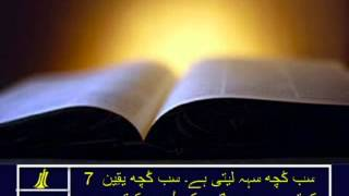 1Corinthians 13 Urdu Picture Bible