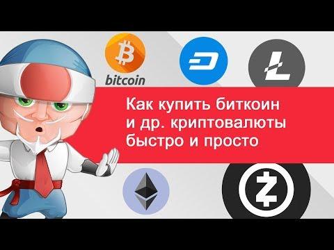 Как купить биткоин за рубли доллары через сбербанк, карточку или яндекс деньги - обменники