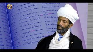 Ethioan Ortodox Tewahido By Mehabere Kidusan ZImare Meswat