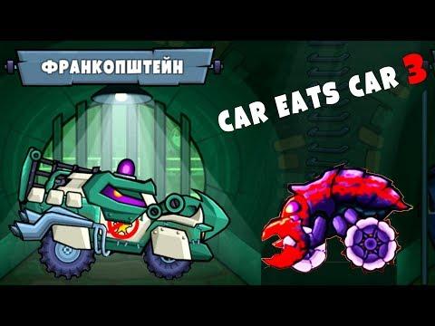 Франкопштейн  Хищные Машины 3 / МАШИНА ЕСТ МАШИНУ Car eats Car 3 игра как мультик машинки для детей