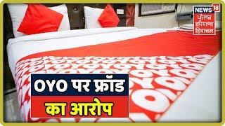 OYO पर फ्रॉड का आरोप - ऑनलाइन पेमेंट के बाद पर्यटक परेशान   News18 Himachal Haryana Punjab Live