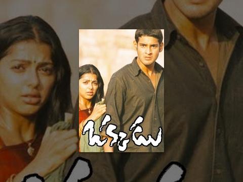 Okkadu Full Movie - Mahesh Babu - Latest Telugu Movie video
