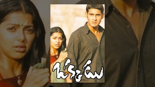 Okkadu Full Movie  Mahesh Babu Bhumika