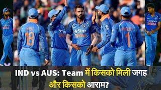 IND vs AUS: Indian Team में किसको मिली जगह और किसको आराम?