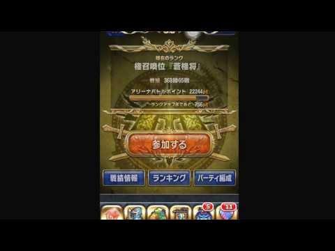 【ブレイブフロンティア】権召喚位『蒼権将』アリーナ3戦+土日ダンジョンLV.3攻略PLAY