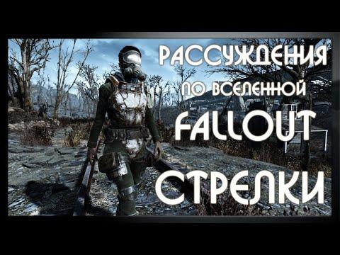 Fallout Рассуждения: Стрелки, кто они..? Теория происхождения и предыстории...