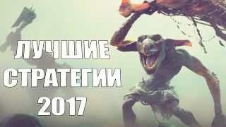 TOP 15: The best strategy for the PC in 2017