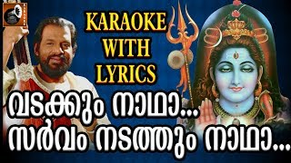 Vadakkumnatha Sarvam Nadathum Nadha Karaoke | Karaoke Songs with Lyrics | Hindu Devotional Songs