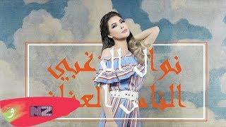 Nawal El Zoghbi - Al Nas Al 3ozzaz (Official Audio) | نوال الزغبي - الناس العزاز