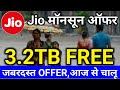 Jio मॉनसून ऑफर आज से । Jio Monsoon Offer Get 3.2TB Data & benefits of Rs.4900 Free | Jio New Offer thumbnail