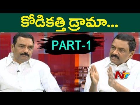 వైఎస్ జగన్ పై దాడితో ఏపీ రాజకీయాలు ఎలాంటి మలుపు తిరగబోతున్నాయి ? | Live Show Part 01 | NTV