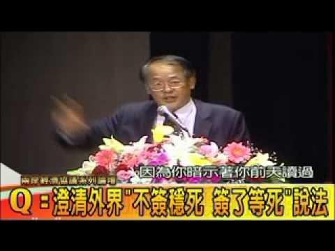 兩岸經濟協議系列論壇5 釋疑民眾疑慮澄清說明