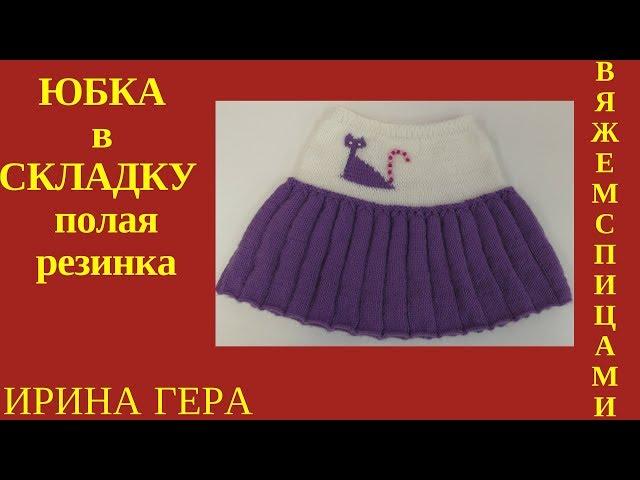 Как вязать юбку складками с полой резинкой интарсией Схема котика Вязание  спицами Ирина Гера