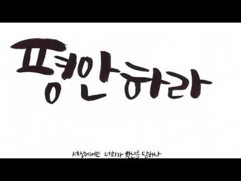 김상진(Kim Sang Jin) - 평안하라