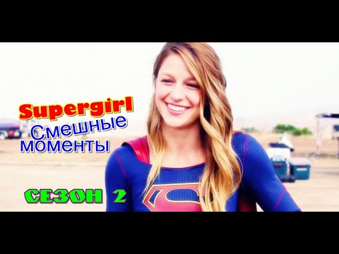 ► Supergirl    Смешные моменты