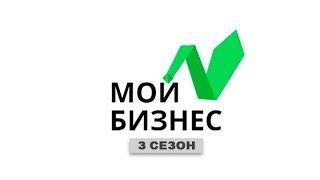 «Мой бизнес»   Эфир: 16.09.2017