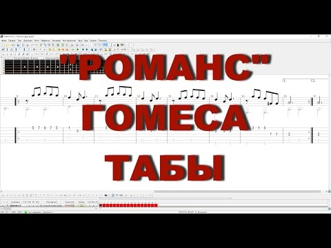 Romance Guitar Pro tab by Gomez @ 911Tabs