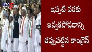 ఏపీకి ప్రత్యేక హోదాపై కాంగ్రెస్ తీర్మానం..! | Congress No-Confidence Motion