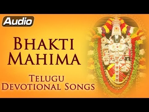 Bhakti Mahima - Best of Telugu Devotional Songs - Audio Jukebox...