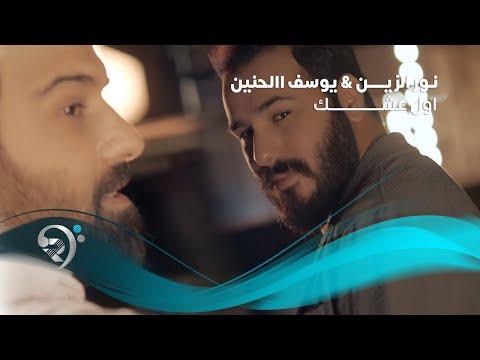 Download  Noor Alzien & Yousef Alhanen - Awl Ashaq    |  نور الزين ويوسف الحنين - اول عشك Gratis, download lagu terbaru