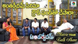 అంతర్వేదం సినిమా క్రౌడ్ ఫండ్ తో చేసారా-Antharvedam    Tanikella Bharani   2018 Latest Telugu Movies