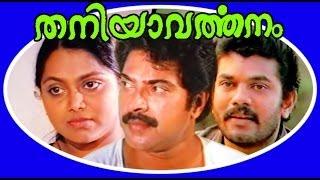 Mayamohini - Thaniyavarthanam - Malayalam Full Movie - Mammootty