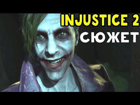 Injustice 2 - ЭПИЧЕСКАЯ СЮЖЕТНАЯ КАМПАНИЯ / Story mode