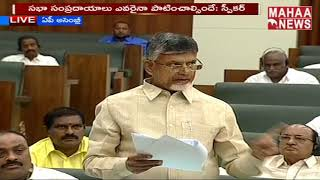 Chandrababu Speaks About Lands Of God And Its Value | Assembly Budget Session Live | MAHAA NEWS