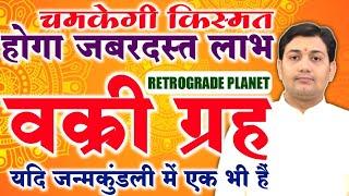 जन्मकुंडली में वक्री ग्रह का प्रभाव (EFFECT OF RETROGRADE PLANETS) BY NARMDESHWAR SHASTRI[625]