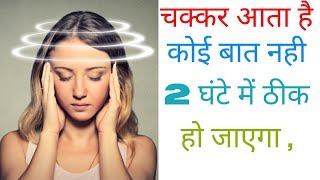 Vertigo symptoms and treatment