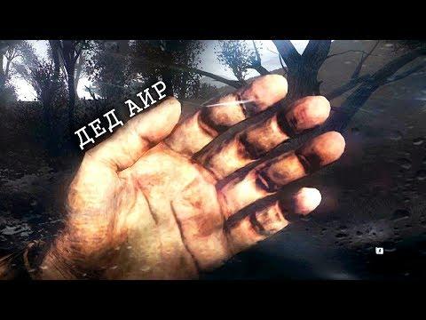 S.T.A.L.K.E.R.: DEAD AIR — ОЧЕРЕДНОЙ КЛОН МИЗЕРИ