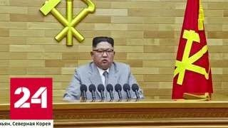 КНДР жмет на ядерную кнопку и едет на Олимпиаду - Россия 24