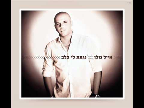 אייל גולן בוחר מחדש Eyal Golan
