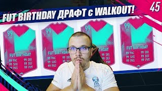 FIFA 19 FUT BIRTHDAY ДРАФТ с ЯКИ WALKOUT НАГРАДИ!